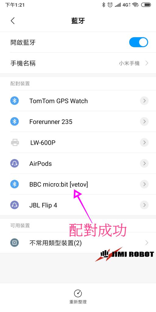 microbit 藍芽